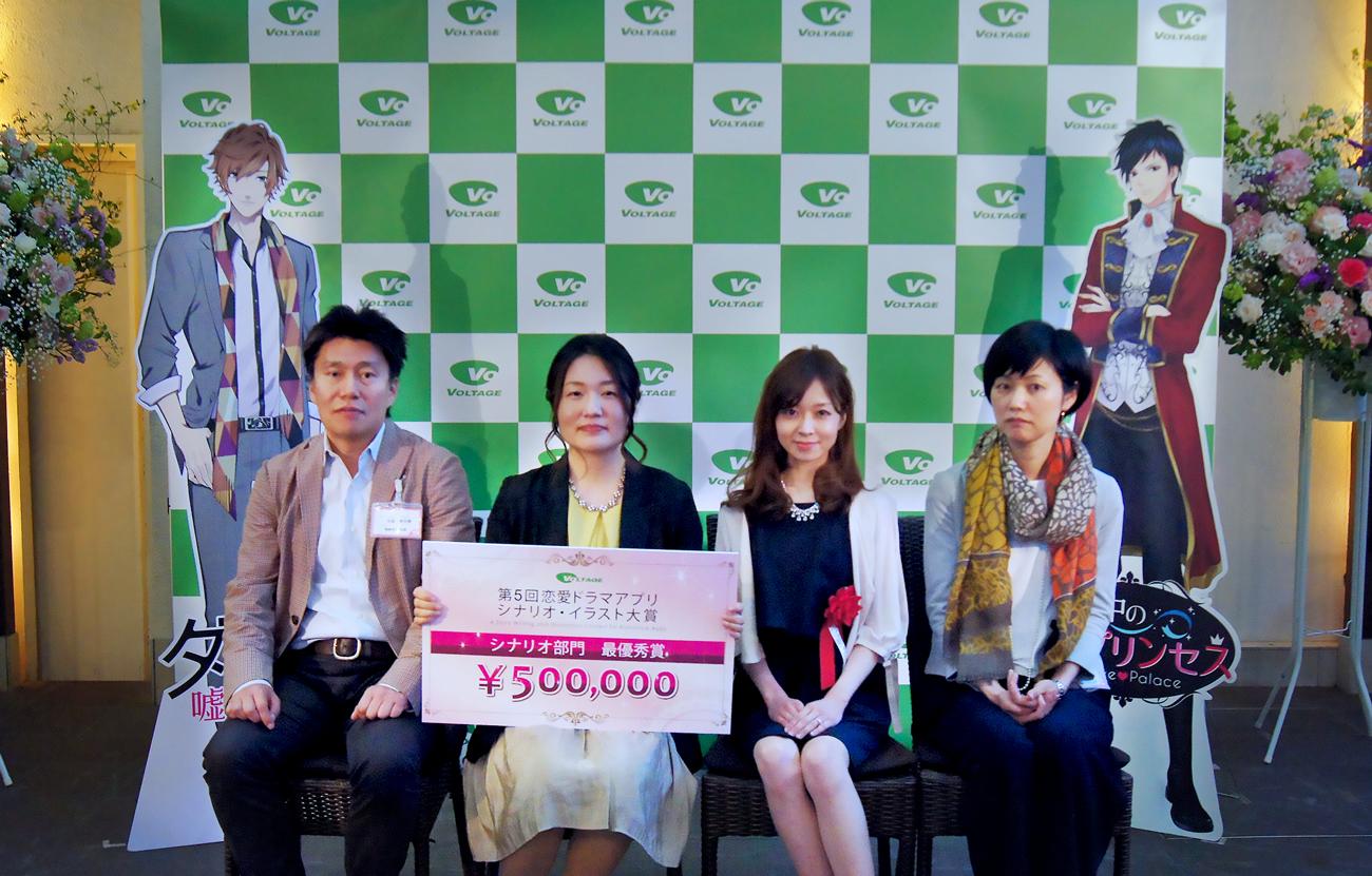 「第5回 恋愛ドラマアプリ シナリオ・イラスト大賞」授賞式