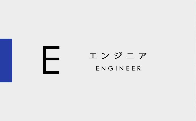 システムエンジニア