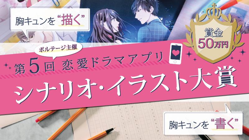 ボルテージ主催 「第5回 恋愛ドラマアプリ シナリオ・イラスト大賞」 受賞作品発表!