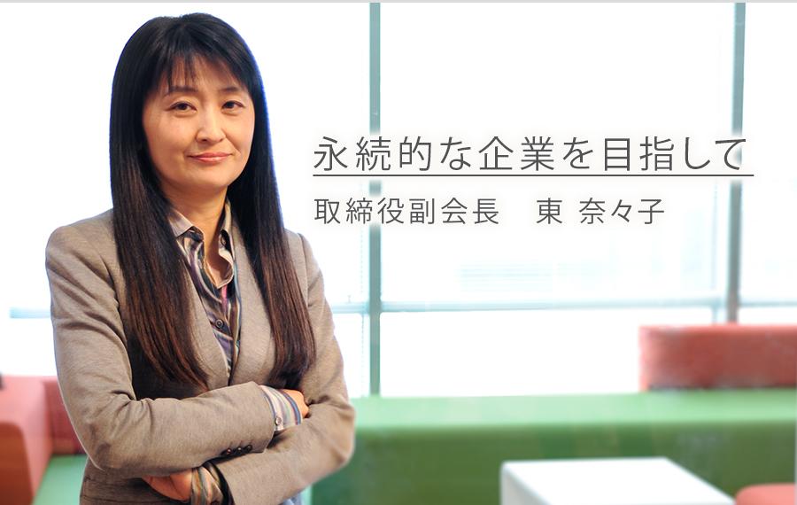 永続的な企業を目指して 取締役副会長 東 奈々子